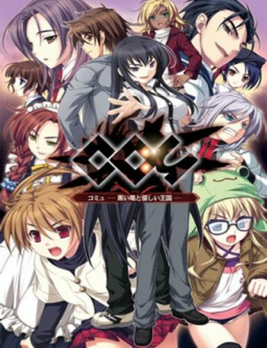 Comyu – Kuroi Ryuu to Yasashii Oukoku Free Download